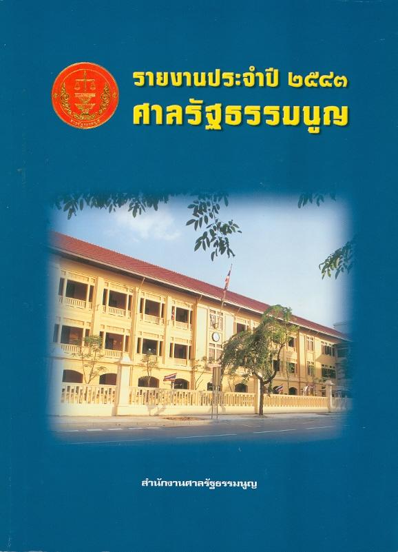 รายงานประจำปี 2543 ศาลรัฐธรรมนูญ /สำนักงานศาลรัฐธรรมนูญ||รายงานประจำปี ศาลรัฐธรรมนูญ