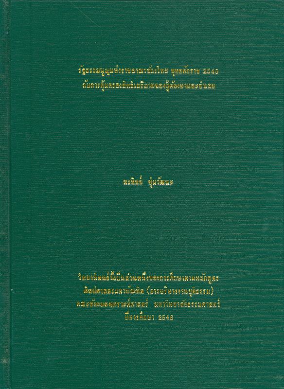 รัฐธรรมนูญแห่งราชอาณาจักรไทย พุทธศักราช 2540 กับการคุ้มครองสิทธิเสรีภาพของผู้ต้องหาและจำเลย /โดย พรทิพย์ ชุ่มวัฒนะ||The protection of rights and freedom of offenders and accused persons under the Constitution of the Kingdom of Thailand B.E. 2540
