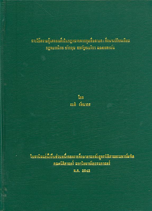 การให้ความคุ้มครองเด็กในกฎหมายควบคุมสื่อลามก :ศึกษาเปรียบเทียบ กฎหมายไทย อังกฤษ สหรัฐอเมริกา และเยอรมัน / เนติ รัตนากร