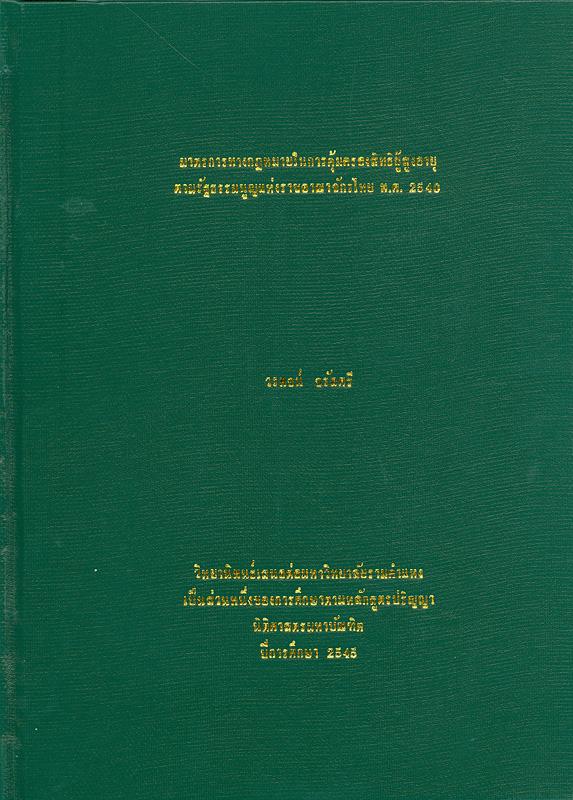 มาตรการทางกฎหมายในการคุ้มครองสิทธิผู้สูงอายุตามรัฐธรรมนูญแห่งราชอาณาจักรไทย พ.ศ.2540 /วรพจน์ จรัสศรี