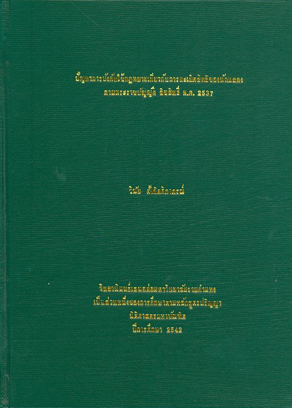 ปัญหาการบังคับใช้กฎหมายเกี่ยวกับการละเมิดสิทธิของนักแสดงตามพระราชบัญญัติลิขสิทธิ์ พ.ศ.2537 /วินัย ตั้งกิตติภาภรณ์