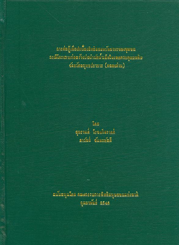 การต่อสู้เพื่อปกป้องสิทธิและทรัพยากรของชุมชน :กรณีโครงการบ่อบำบัดน้ำเสียในเขตควบคุมมลพิษ จังหวัดสมุทรปราการ (คลองด่าน) /สุกรานต์ โรจนไพรวงศ์ และดาวัลย์ จันทรหัสดี