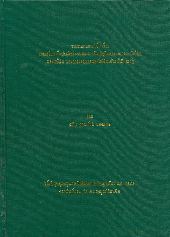 รายงานผลการวิจัย เรื่อง การเสริมสร้างประสิทธิภาพของการยื่นบัญชีแสดงรายการทรัพย์สินและหนี้สินและการตรวจสอบทรัพย์สินเจ้าหน้าที่ของรัฐ /สนิท จรอนันต์ ... [และคนอื่นๆ]||Enhancing the efficiency of assets and liabilities statement examination and assessment of related officials