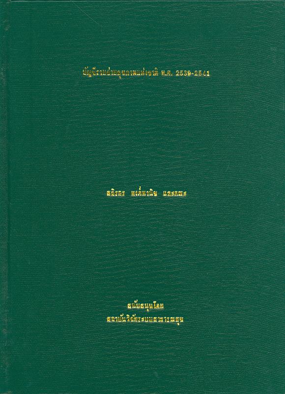 บัญชีรายจ่ายสุขภาพแห่งชาติ พ.ศ. 2539 และ 2541 /คณะทำงานจัดทำบัญชีรายจ่ายสุขภาพแห่งชาติ ||National health accounts of Thailand 1996, 1998