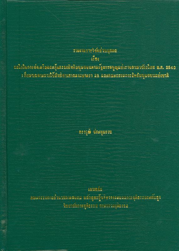 รายงานการวิจัยเรื่อง กลไกในการส่งเสริมและคุ้มครองสิทธิมนุษยชนตามรัฐธรรมนูญแห่งราชอาณาจักรไทย พ.ศ.2540 :ศึกษาเฉพาะการใช้สิทธิทางศาลตามมาตรา 28 และคณะกรรมการสิทธิมนุษยชนแห่งชาติ /ศราวุฒิ ประทุมราช