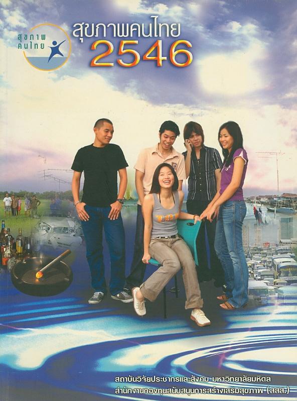สุขภาพคนไทย 2546 /ชื่นฤทัย กาญจนะจิตรา...[และคนอื่นๆ]||เอกสารทางวิชาการ / สถาบันวิจัยประชากรและสังคมมหาวิทยาลัยมหิดล ;หมายเลข 281