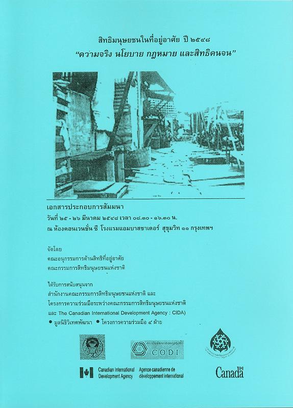 สิทธิมนุษยชนในที่อยู่อาศัย ปี 2548