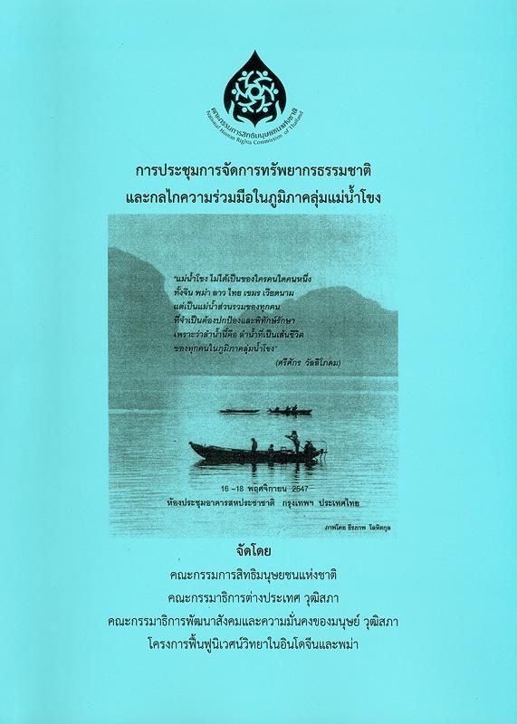 การประชุมการจัดการทรัพยากรธรรมชาติและกลไกความร่วมมือในภูมิภาคลุ่มแม่น้ำโขง :วันที่ 16-18 พฤศจิกายน 2547 ณ ห้องประชุมอาคารสหประชาชาติ กรุงเทพฯ/คณะกรรมการสิทธิมนุษยชนแห่งชาติ