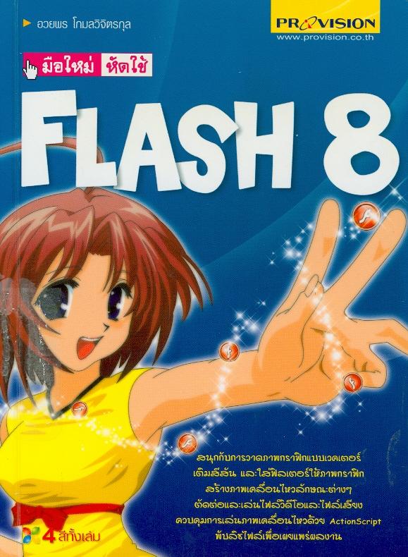 มือใหม่หัดใช้ Flash 8 /อวยพร โกมลวิจิตรกุล
