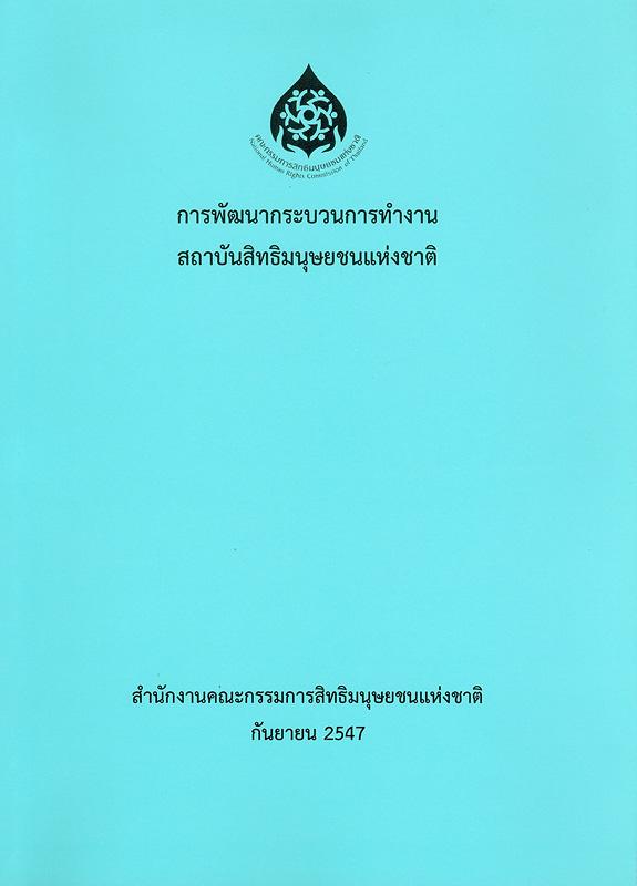 การพัฒนากระบวนการทำงานสถาบันสิทธิมนุษยชนแห่งชาติ /สำนักงานคณะกรรมการสิทธิมนุษยชนแห่งชาติ  ||เอกสารประกอบการเสวนา ระหว่างวันที่ 21-23 กันยายน 2547 ณ โรงแรมเฟลิกซ์ ริเวอร์แคว รีสอร์ท จังหวัดกาญจนบุรี