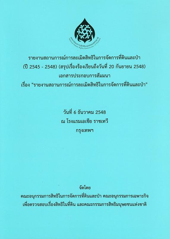 รายงานสถานการณ์การละเมิดสิทธิในการจัดการที่ดินและป่า (ปี 2545-2548) (สรุปเรื่องร้องเรียนถึงวันที่ 20 กันยายน 2548) เอกสารประกอบการสัมมนา เรื่อง