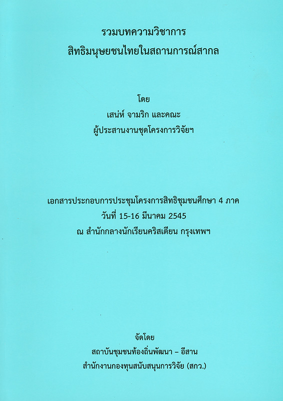 รวมบทความวิชาการสิทธิมนุษยชนไทยในสถานการณ์สากล :เอกสารประกอบการประชุมโครงการสิทธิชุมชนศึกษา 4 ภาค วันที่ 15-16 มีนาคม 2545  ณ สำนักกลางนักเรียนคริสเตียน กรุงเทพฯ/สถาบันชุมชนท้องถิ่นพัฒนา-อีสาน||สิทธิมนุษยชนไทยในสถานการณ์สากล