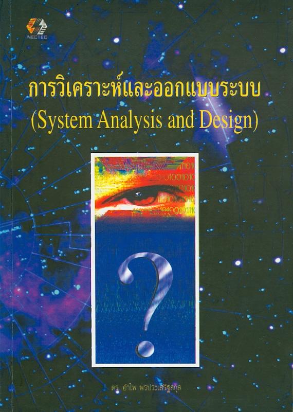 การวิเคราะห์และออกแบบระบบ /อำไพ พรประเสริฐสกุล||System analysis and design