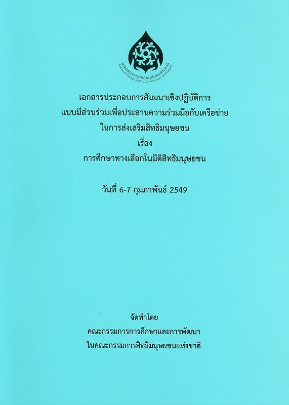 เอกสารประกอบการสัมมนาเชิงปฏิบัติการแบบมีส่วนร่วมเพื่อประสานความร่วมมือกับเครือข่ายในการส่งเสริมสิทธิมนุษยชน เรื่อง การศึกษาทางเลือกในมิติสิทธิมนุษยชน :วันที่ 6-7 กุมภาพันธ์ 2549 /คณะอนุกรรมการการศึกษาและพัฒนา ในสำนักงานคณะกรรมการสิทธิมนุษยชนแห่งชาติ   ||การศึกษาทางเลือกในมิติสิทธิมนุษยชน