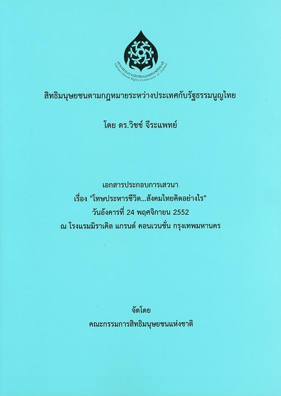 สิทธิมนุษยชนตามกฎหมายระหว่างประเทศกับรัฐธรรมนูญไทย /วิชช์ จีระแพทย์||เอกสารประกอบการเสวนา เรื่อง