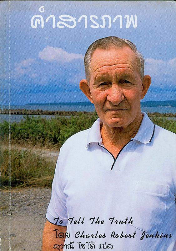 คำสารภาพ /ชาร์ลส์ โรเบอน์ต เจนกินส์, ผู้เขียน ; สุวาณี ไซโต้, แปล||To tell the truth