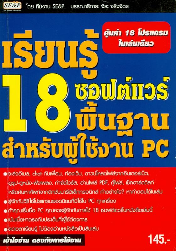 เรียนรู้ 18 ซอฟต์แวร์พื้นฐานสำหรับผู้ใช้งาน PC /ทีมงาน SE&P ; บรรณาธิการ, จิระ จริงจิตร