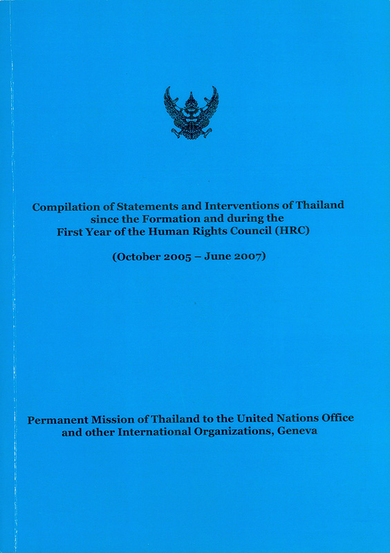 Compilation of statements and interventions of Thailand since the formation and during the first year of the human rights council (HRC) /Permanent Mission of Thailand to the United Nations Office and other International Organizations, Geneva.
