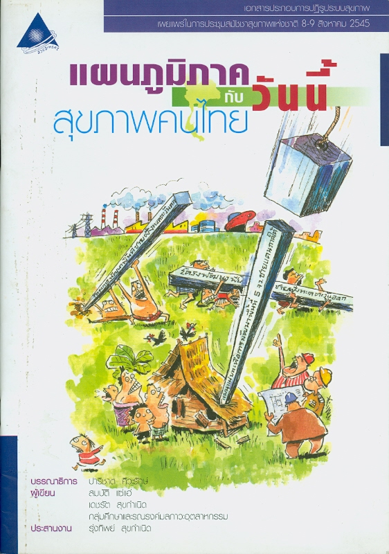 แผนภูมิภาคกับสุขภาพคนไทยวันนี้ /สมบัติ แซ่แฮ่ และ เดชรัต สุขกำเนิด