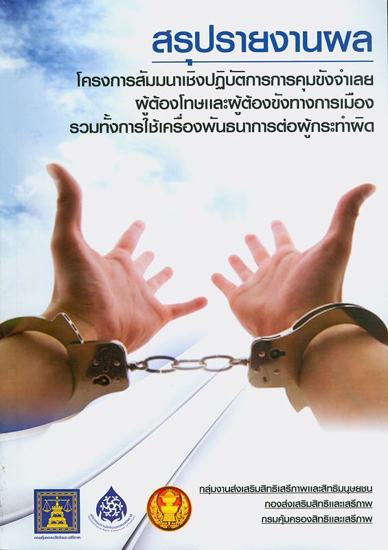 การสรุปผลการดำเนินโครงการสัมมนาเชิงปฏิบัติการ การคุมขังจำเลย ผู้ต้องโทษและผู้ต้องขังทางการเมืองรวมทั้งการใช้เครื่องพันธนาการต่อผู้กระทำผิด /กลุ่มงานส่งเสริมสิทธิเสรีภาพและสิทธิมนุษยชน||การคุมขังจำเลย ผู้ต้องโทษและผู้ต้องขังทางการเมืองรวมทั้งการใช้เครื่องพันธนาการต่อผู้กระทำผิด