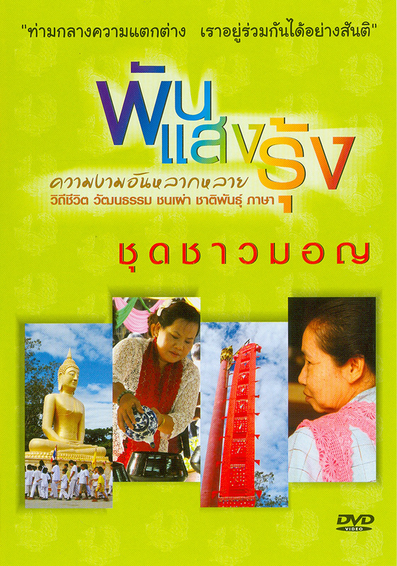 ชาวมอญ[videorecording] /ศูนย์ศึกษาและพัฒนาสันติวิธี มหาวิทยาลัยมหิดล ร่วมกับองค์การกระจายเสียงและแพร่ภาพสาธารณะแห่งประเทศไทย (Thai PBS) และบริษัทป่าใหญ่ครีเอชั่น||พันแสงรุ้ง ความงามอันหลากหลาย วิถีชีวิต วัฒนธรรม ชนเผ่าชาติพันธุ์ ภาษา