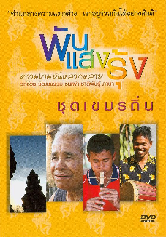 เขมรถิ่น[videorecording] /ศูนย์ศึกษาและพัฒนาสันติวิธี มหาวิทยาลัยมหิดล ร่วมกับองค์การกระจายเสียงและแพร่ภาพสาธารณะแห่งประเทศไทย (Thai PBS) และบริษัทป่าใหญ่ครีเอชั่น||พันแสงรุ้ง ความงามอันหลากหลาย วิถีชีวิต วัฒนธรรม ชนเผ่าชาติพันธุ์ ภาษา