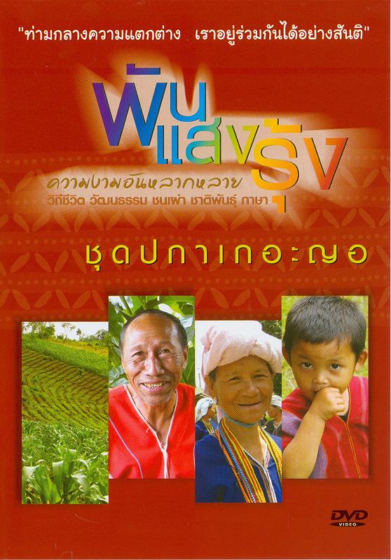 ปกาเกอะญอ[videorecording] /ศูนย์ศึกษาและพัฒนาสันติวิธี มหาวิทยาลัยมหิดล ร่วมกับองค์การกระจายเสียงและแพร่ภาพสาธารณะแห่งประเทศไทย (Thai PBS) และบริษัทป่าใหญ่ครีเอชั่น||พันแสงรุ้ง ความงามอันหลากหลาย วิถีชีวิต วัฒนธรรม ชนเผ่าชาติพันธุ์ ภาษา