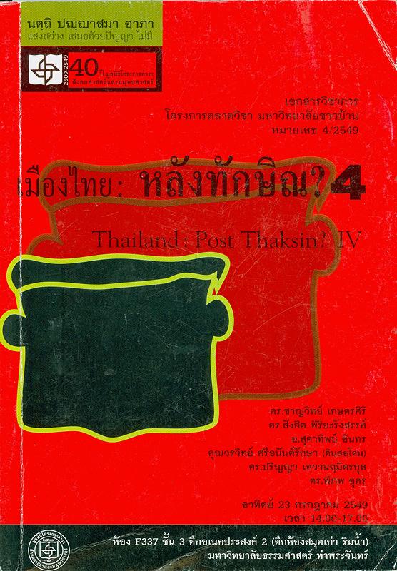 เมืองไทย :หลังทักษิณ? 4 /ชาญวิทย์ เกษตรศิริ, บรรณาธิการ||Thailand : post Thaksin IV