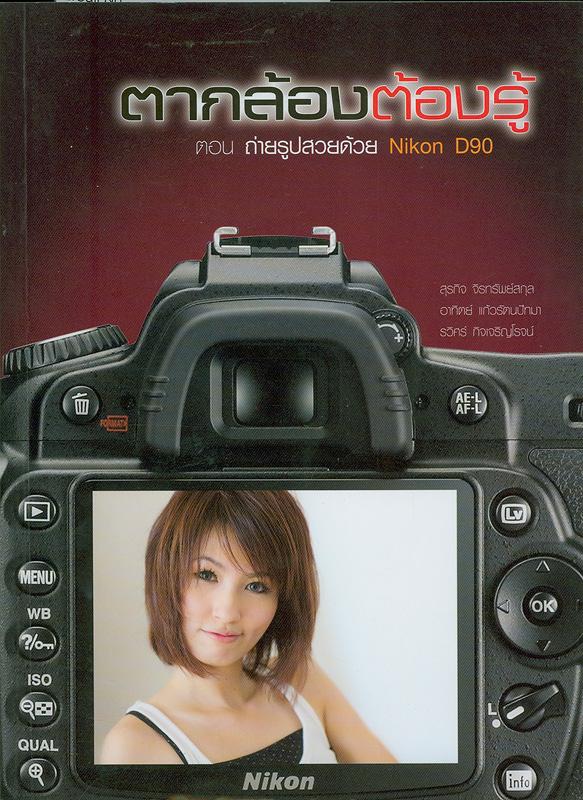 ตากล้องต้องรู้ ตอน ถ่ายรูปสวยด้วย Nikon D90 /สุรกิจ  จิรทรัพย์สกุล||ถ่ายรูปสวยด้วย Nikon D90