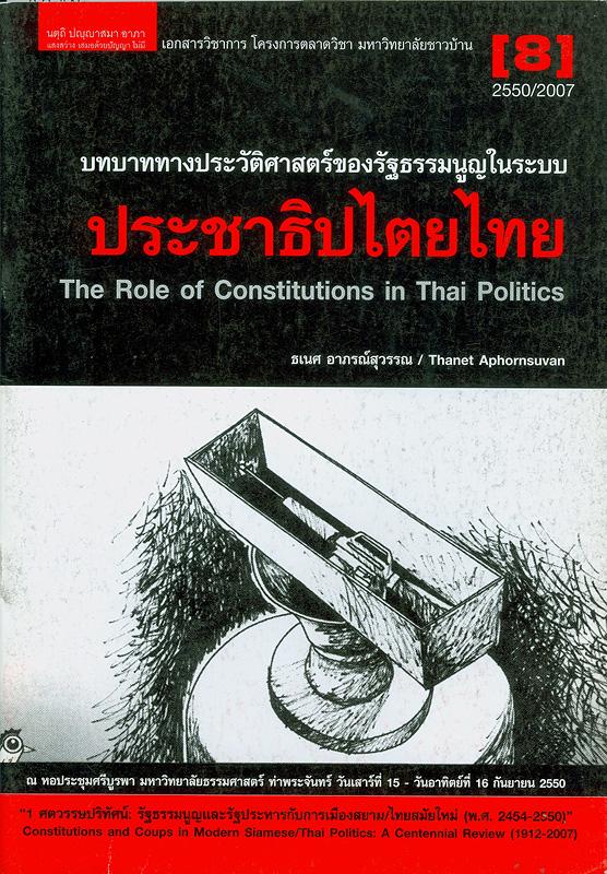 บทบาททางประวัติศาสตร์ของรัฐธรรมนูญในระบบประชาธิปไตย /ธเนศ อาภรณ์สุวรรณ||The role of constitutions in Thai politics