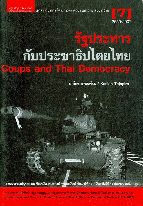 รัฐประหารกับประชาธิปไตยไทย/ เกษียร เตชะพีระ||Coups and Thai democracy||เอกสารวิชาการโครงการตลาดวิชา มหาวิทยาลัยชาวบ้าน ;7/2550