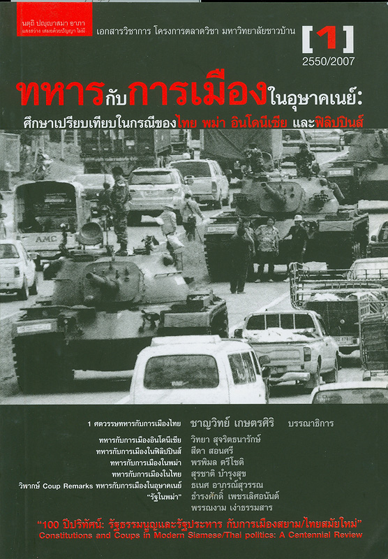 ทหารกับการเมืองในอุษาคเนย์ :ศึกษาเปรียบเทียบกรณีของไทย พม่า อินโดนีเซีย และฟิลิปปินส์ /บรรณาธิการ ชาญวิทย์ เกษตรศิริ||เอกสารวิชาการโครงการตลาดวิชา มหาวิทยาลัยชาวบ้าน ;1/2550/2007