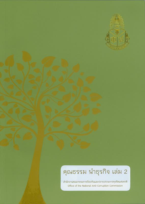 คุณธรรม นำธุรกิจ. เล่ม 2 /บรรณาธิการ, นิพนธ์ ธรรมศรี||คุณธรรมนำธุรกิจ
