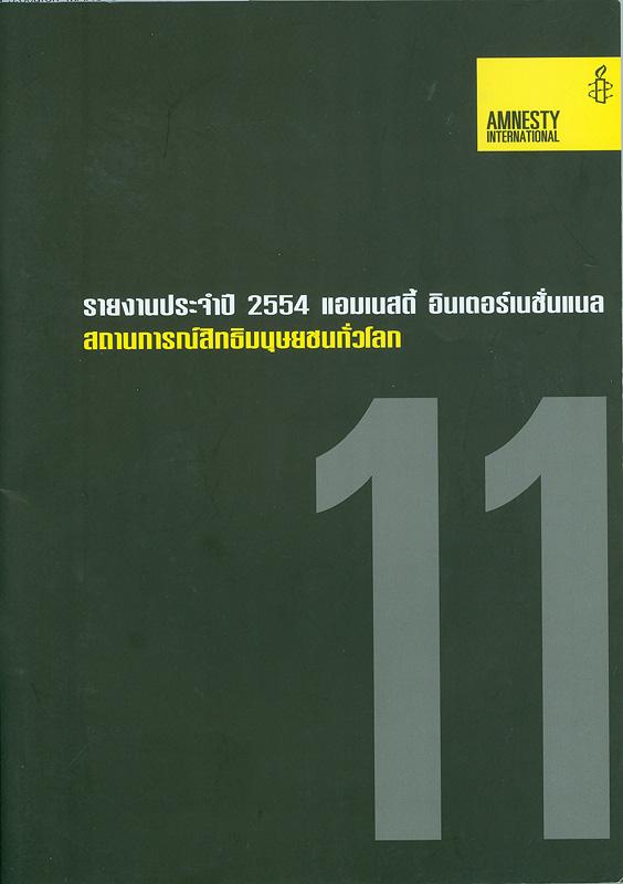 รายงานประจำปี 2554 แอมเนสตี้ อินเตอร์เนชั่นแนล :สถานการณ์สิทธิมนุษยชนทั่วโลก/แอมเนสตี้ อินเตอร์เนชั่นแนล||รายงานประจำปี แอมเนสตี้ อินเตอร์เนชั่นแนล
