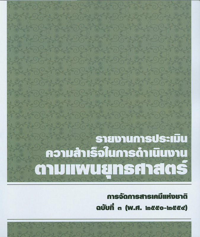 รายงานการประเมินความสำเร็จในการดำเนินงานตามแผนยุทธศาสตร์การจัดการสารเคมีแห่งชาติ ฉบับที่ 3 (พ.ศ.2550-2554) /จัดทำโดยคณะอนุกรรมการประธานนโยบายและแผนการดำเนินงานว่าด้วยการจัดการสารเคมีภายใต้คณะกรรมการแห่งชาติว่าด้วยการพัฒนายุทธศาสตร์การจัดการสารเคมี||รายงานการประเมินความสำเร็จในการดำเนินงานตามแผนยุทธศาสตร์การจัดการสารเคมีแห่งชาติ