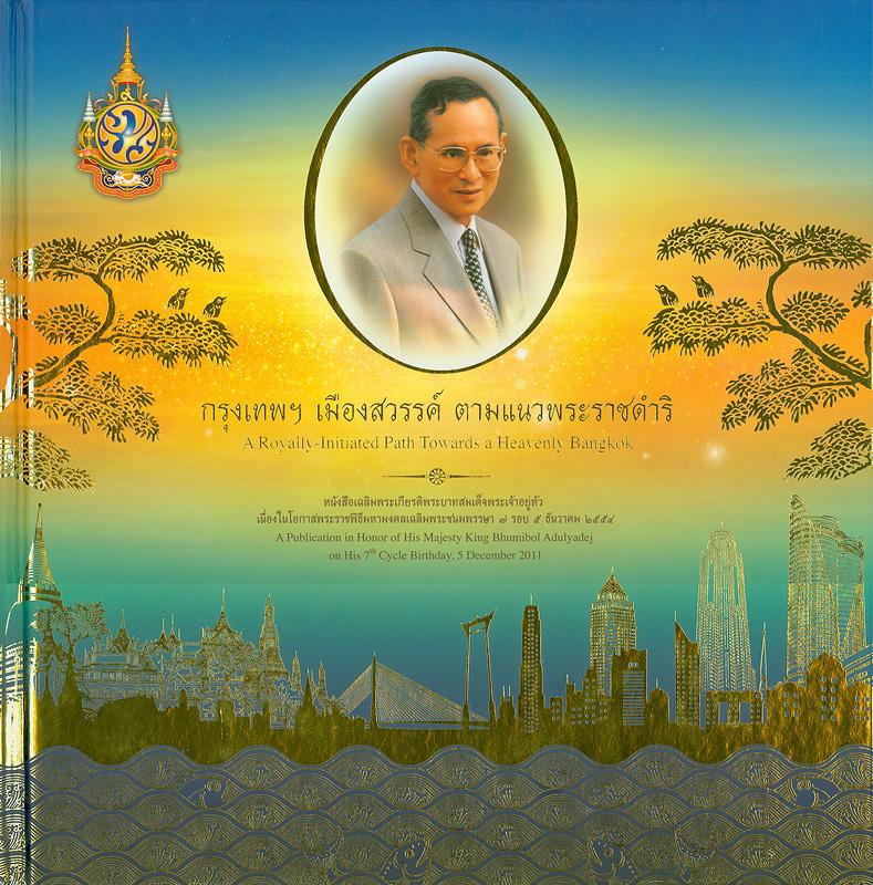 กรุงเทพฯ เมืองสวรรค์ ตามแนวพระราชดำริ /ดำเนินการผลิตโดย สำนักยุทธศาสตร์และประเมินผลกรุงเทพมหานคร||Royally-initiated path towards a heavenly Bangkok