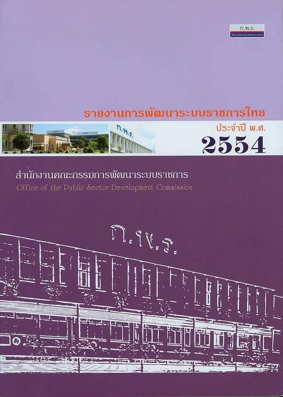 รายงานการพัฒนาระบบราชการไทย ประจำปี พ.ศ. 2554 /สำนักงานคณะกรรมการพัฒนาระบบราชการ (ก.พ.ร.)