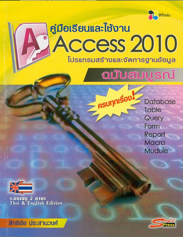 คู่มือเรียนและใช้งาน Access 2010 /สิทธิชัย ประสานวงศ์||คู่มือเรียนและใช้งาน Access 2010 โปรแกรมสร้างและจัดการฐานข้อมูล ฉบับสมบูรณ์|Access 2010 โปรแกรมสร้างและจัดการฐานข้อมูลฉบับสมบูรณ์
