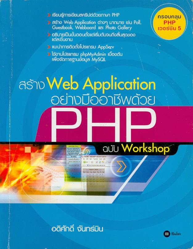 สร้าง web application อย่างมืออาชีพด้วย PHP ฉบับ workshop /อดิศักดิ์ จันทร์มิน