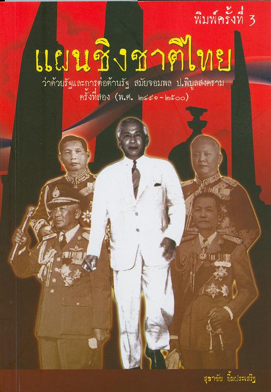แผนชิงชาติไทย :ว่าด้วยรัฐและการต่อต้านรัฐสมัยจอมพล ป. พิบูลสงคราม ครั้งที่สอง (พ.ศ. 2491-2500) /สุธาชัย ยิ้มประเสริฐ