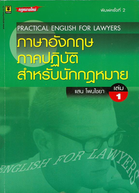 ภาษาอังกฤษภาคปฏิบัติสำหรับนักกฎหมาย /แสน โพนไชยา||Practical English for lawyers