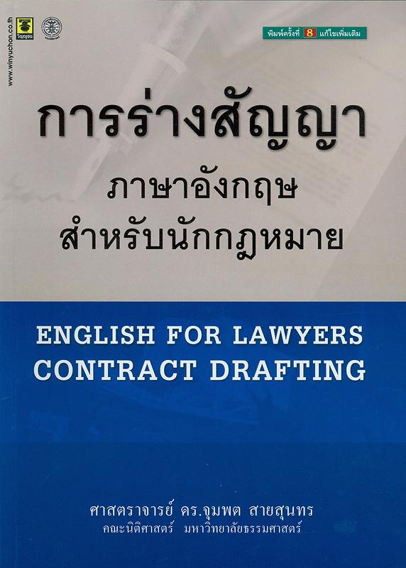การร่างสัญญาภาษาอังกฤษสำหรับนักกฎหมาย /จุมพต สายสุนทร||English for lawyers : contract drafting