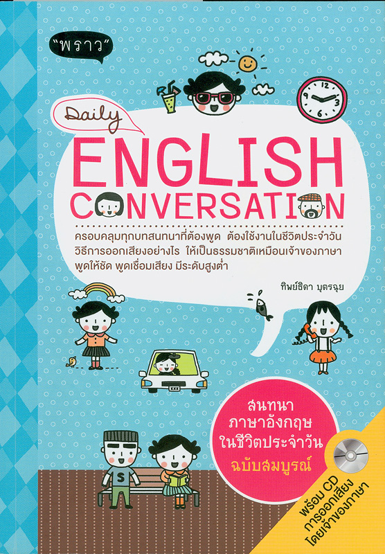 สนทนาภาษาอังกฤษในชีวิตประจำวัน :ฉบับสมบูรณ์ /ทิพย์ธิดา บุตรฉุย||Daily English conversations