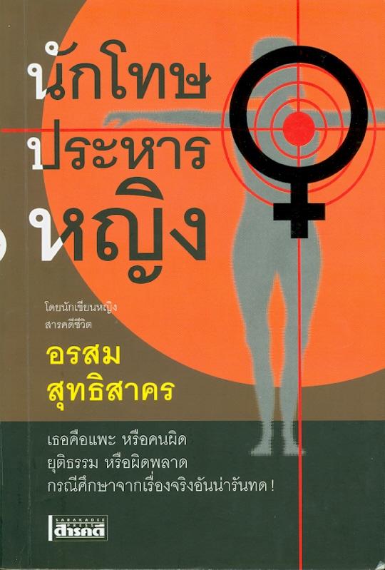 นักโทษประหารหญิง /อรสม สุทธิสาคร