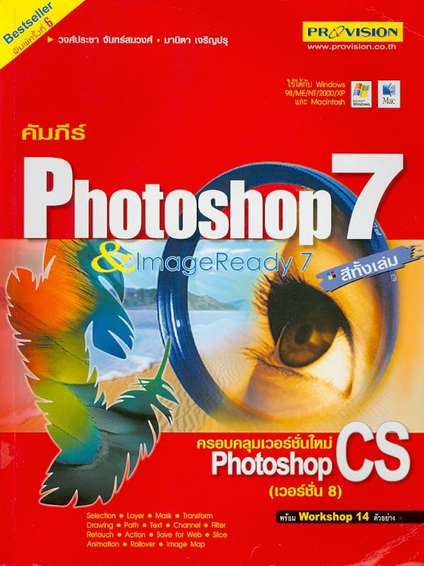 คัมภีร์ Photoshop 7 & ImageReady 7 :ครอบคลุมเวอร์ชั่นใหม่ Photoshop CS (เวอร์ชั่น 8) /วงศ์ประชา จันทร์สมวงศ์ และ มานิตา เจริญปรุ