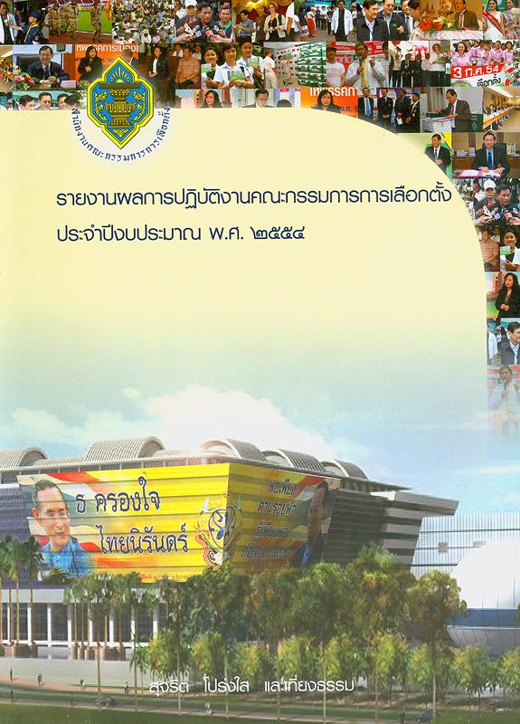 รายงานผลการปฏิบัติงานคณะกรรมการการเลือกตั้ง ประจำปีงบประมาณ พ.ศ. 2554 /สำนักงานคณะกรรมการการเลือกตั้ง  รายงานประจำปี สำนักงานคณะกรรมการการเลือกตั้ง