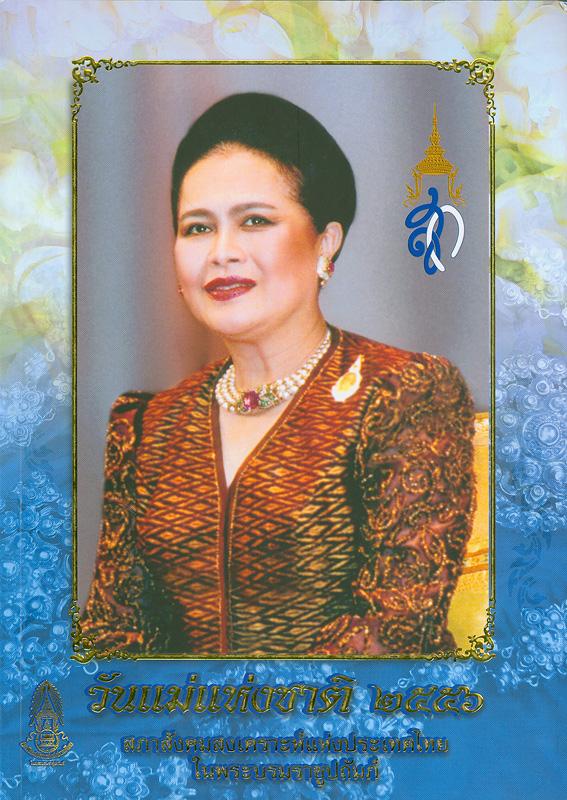 วันแม่แห่งชาติ 2556 /คณะกรรมการฝ่ายจัดทำหนังสือวันแม่แห่งชาติ ประจำปี 2556 สภาสังคมสงเคราะห์แห่งประเทศไทย ในพระบรมราชูปถัมภ์