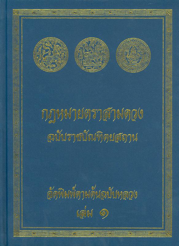 กฎหมายตรา 3 ดวง :ฉบับราชบัณฑิตยสถาน/ราชบัณฑิตยสถาน  กฎหมายตราสามดวง