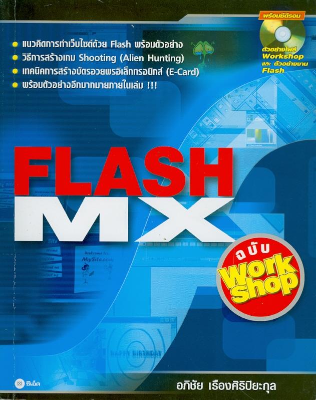 Flash MX ฉบับ Workshop /อภิชัย เรืองศิริปิยะกุล