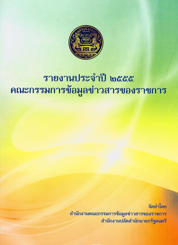 รายงานประจำปี 2555 คณะกรรมการข้อมูลข่าวสารของราชการ /สำนักงานคณะกรรมการข้อมูลข่าวสารของราชการ||รายงานประจำปี คณะกรรมการข้อมูลข่าวสารของราชการ